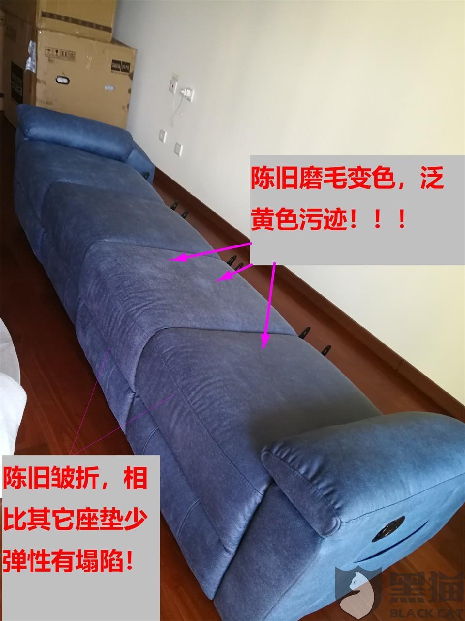 """黑猫投诉:""""618""""下单顾家家居,收到的却是使用过的问题沙发!"""