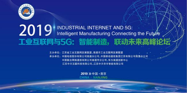 """""""工业互联网与5G:智能制造,联动未来""""高峰论坛圆满落幕"""