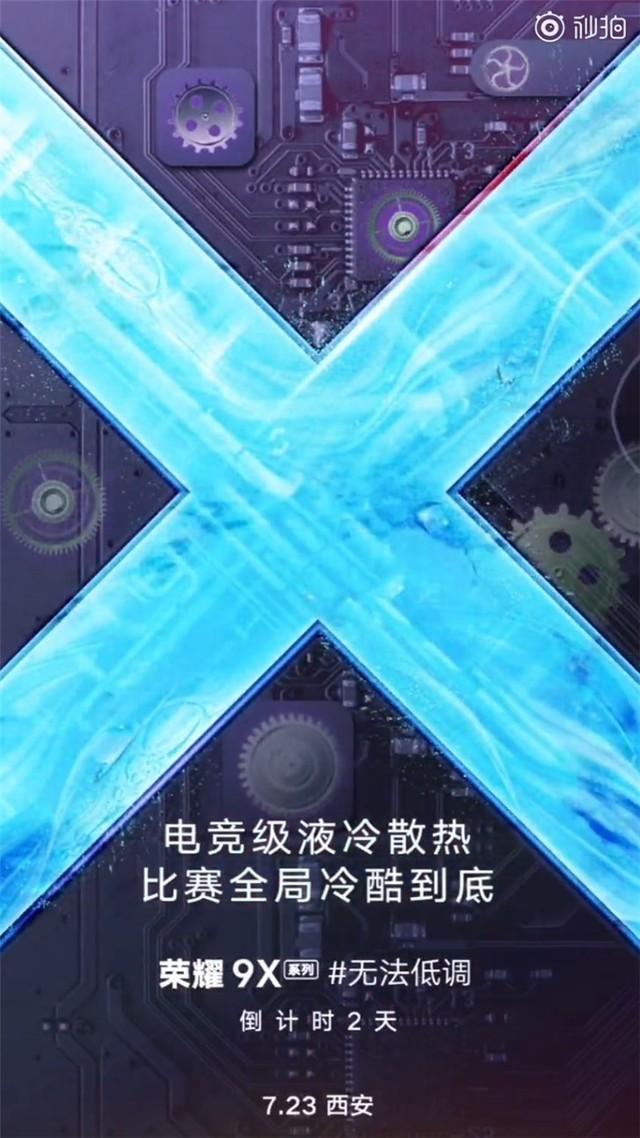 荣耀9X再曝新特性 支持电竞级液冷散热