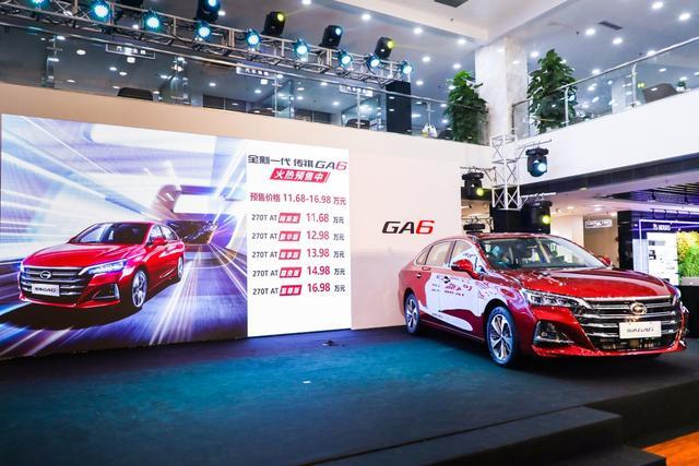 11.68万元-16.98万元 全新一代传祺GA6开启预售