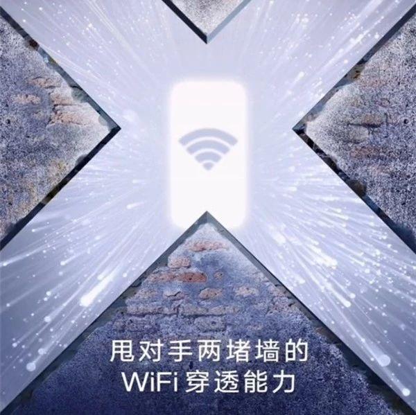 荣耀9X公开新特性!WiFi轻松穿透两堵墙