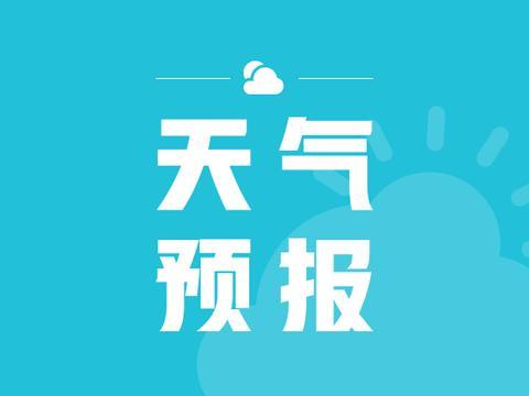 今明两天陕西大部有降水 未来三天西安最高温度35℃