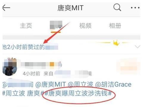 唐爽曝周立波洗钱,黄毅清称有他吸毒视频,波波关评论出游