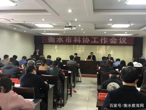 衡水学院吴荣荣博士在衡水市科协工作会议上作典型发言