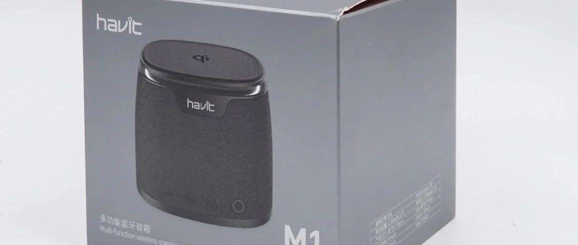 拆解报告:Havit海威特M1无线充电蓝牙音箱