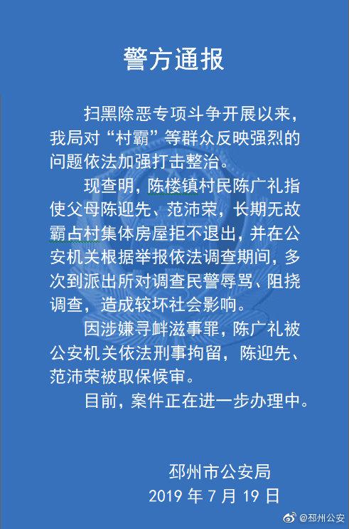 """邳州九旬""""扫黑嫌犯"""":住进村委会,涉土地纠纷20年"""