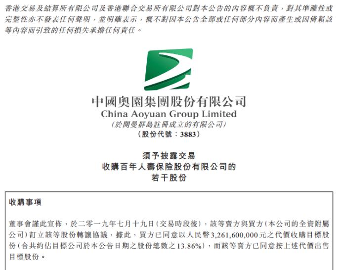 中国奥园收购百年人寿13.86%股份,将取代绿城第一大股东之位