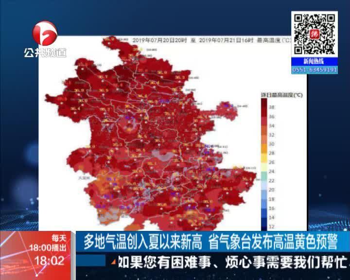 《新闻第一线》多地气温创入夏以来新高  省气象台发布高温黄色预警