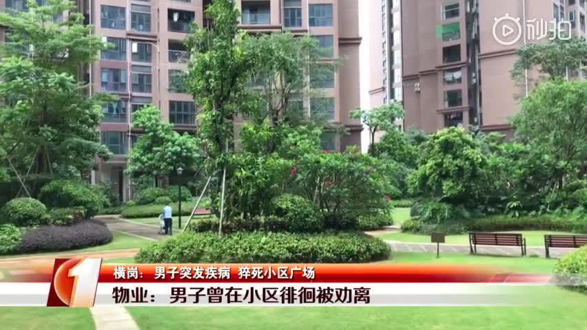 深圳横岗一男子突发疾病 猝死小区广场