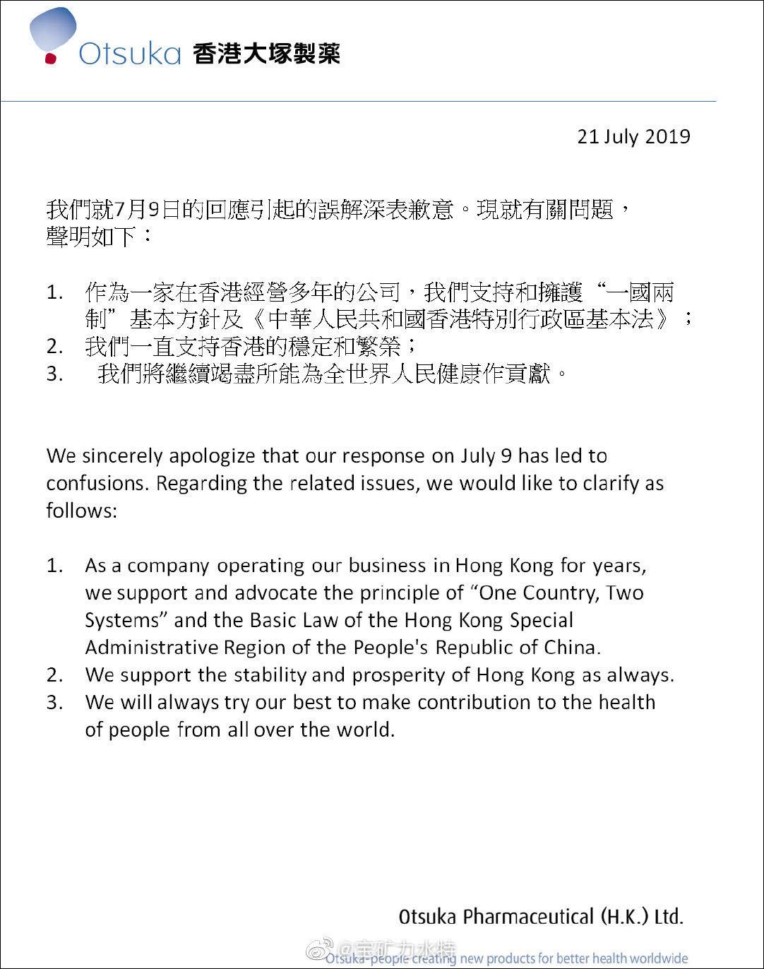 """宝矿力水特香港分公司道歉:支持拥护""""一国两制""""和基本法"""