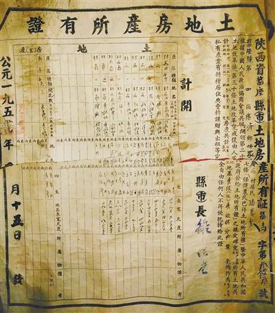 1952年的农村《土地房产所有证》