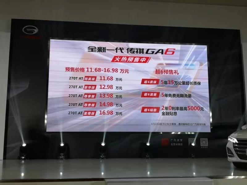 换装最新的动力总成,全新一代传祺GA6开启预售,11.98万元起