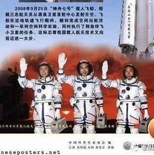 2008年航天宣传海报 真实记录中国航天事业发展