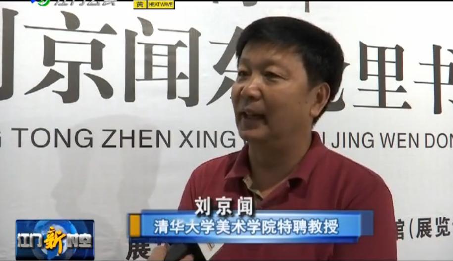 清华大学美院特聘教授刘京闻江门授课 助力本土书法人才培养