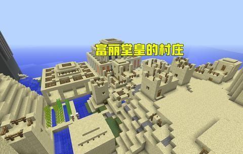 我的世界:超华丽的村庄,还自带一队村民护卫?非常多的刷怪笼