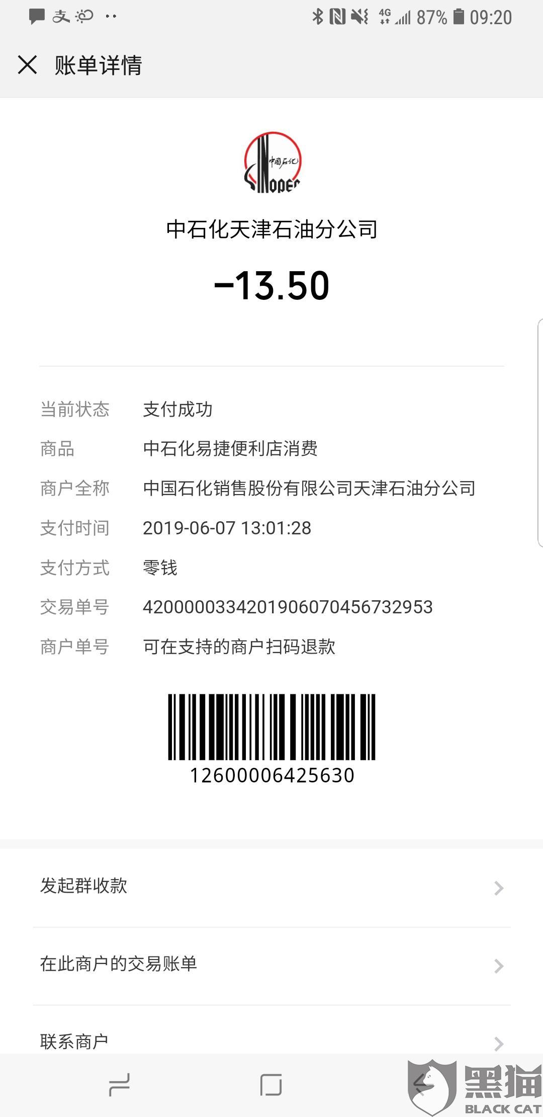 黑猫投诉:中国石化加油站天津石桥站地址是宝坻区津围公路易捷便利店