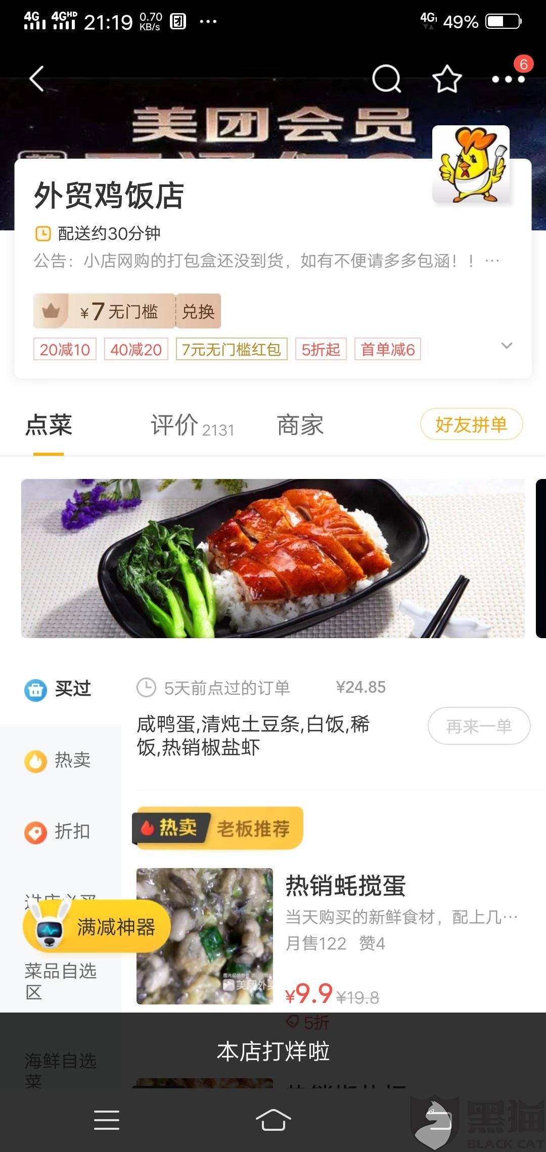黑猫投诉:徐闻县美团乱象诱导价格虚高价格