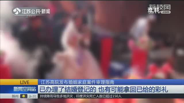 """江苏高院发布婚姻家庭案件审理指南 分手要""""青春损失费""""""""分手费""""?法院不支持!"""