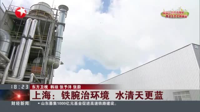 上海:铁腕治环境  水清天更蓝