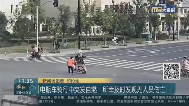 电瓶车骑行中突发自燃  所幸及时发现无人员伤亡