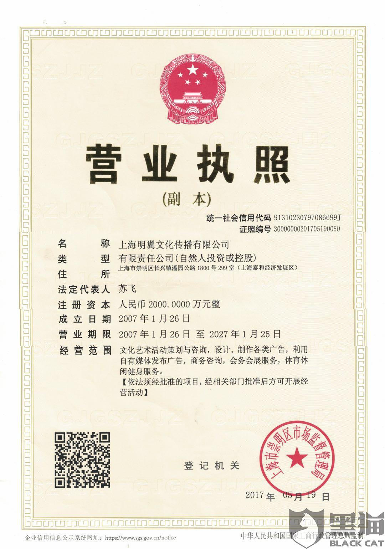 黑猫投诉:上海眀翼文化传播有限公司