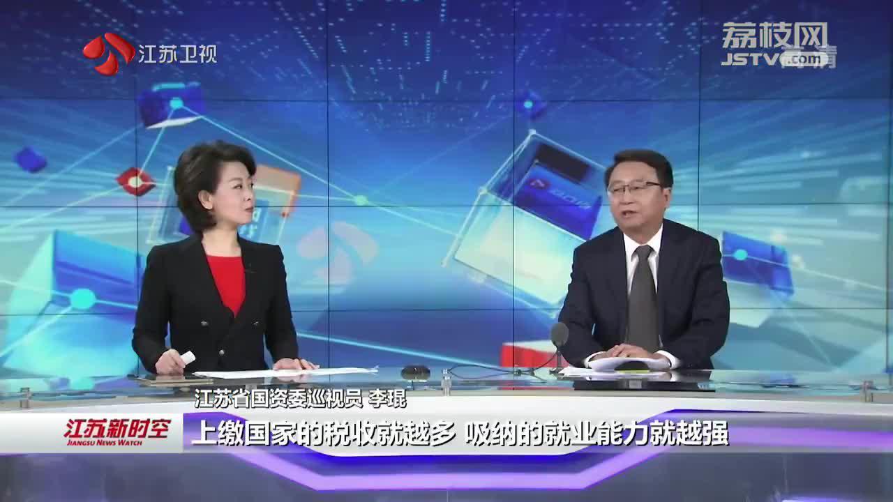 江苏省国资委负责人走进本台《政风热线》新闻直播间 发展壮大国有经济 让更多老百姓享受改革红利