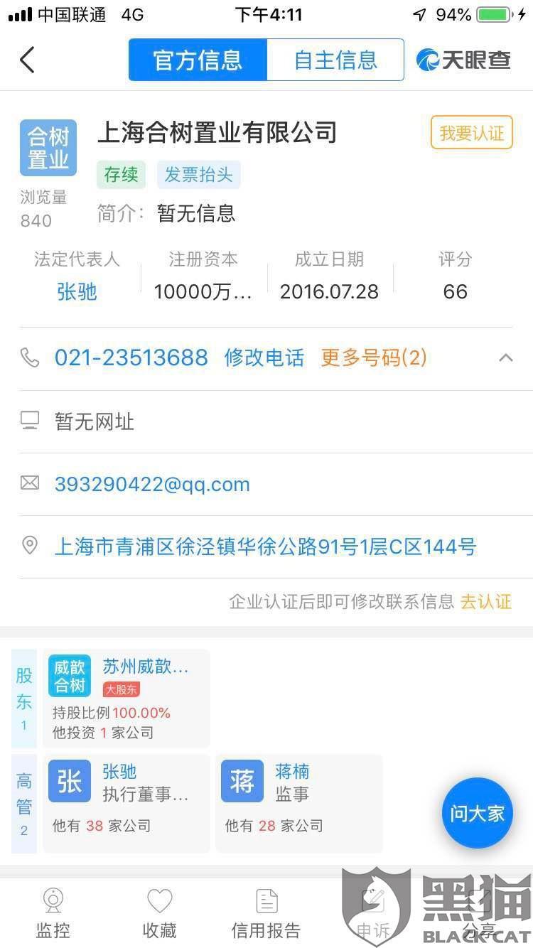 黑猫投诉:上海金地虹桥世家开发商霸凌隐瞒购房不利因素