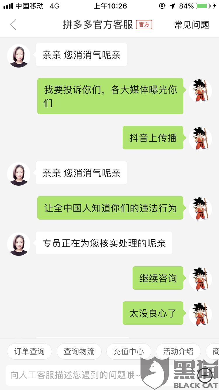 黑猫投诉:上海寻梦信息技术有限公司违规