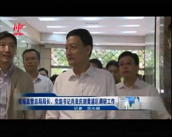 市场监管总局局长、党组书记肖亚庆到黄浦区调研工作