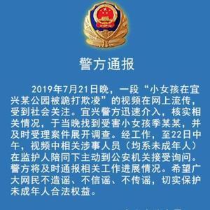 中国发布丨女孩被霸凌视频网上流传 宜兴警方:涉事人员已到公安机关受询