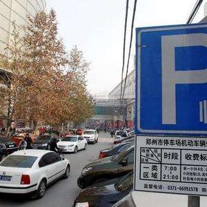 到8月中旬郑州道路临时停车位数量翻一番,目前大部分新划设停车位免费