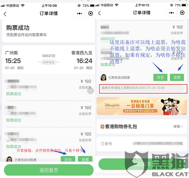 黑猫投诉:同程艺龙不给线上退票,不成为规定,让我去香港、广州始发站退票