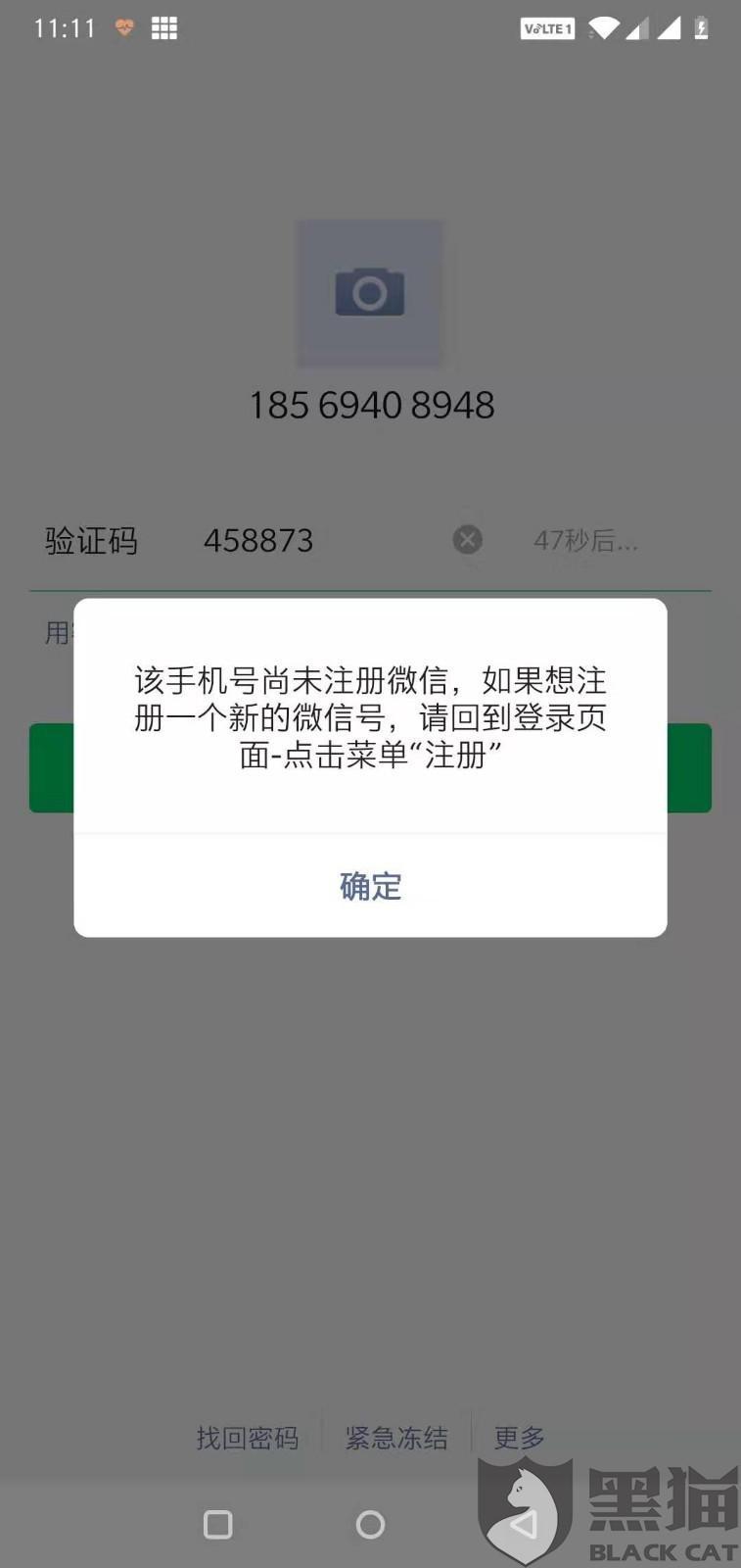 黑猫投诉:交易猫购买的安卓微信王者荣耀号被卖家找回