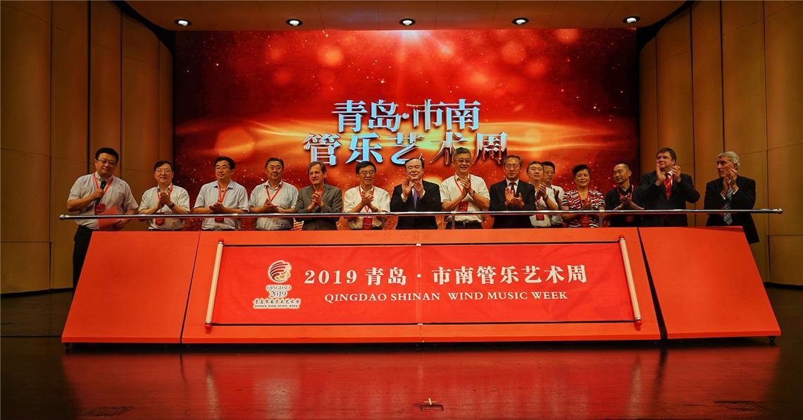 2019青岛·市南国际管乐艺术周开幕