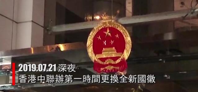 《中联办第一时间更换国徽 暴徒或面临3年刑期》