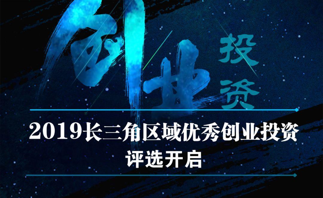 2019长三角区域优秀创业投资评选正式开启