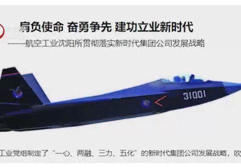 FC-31可能由成飞、沈飞联合研制,一篇文章透露关键讯息