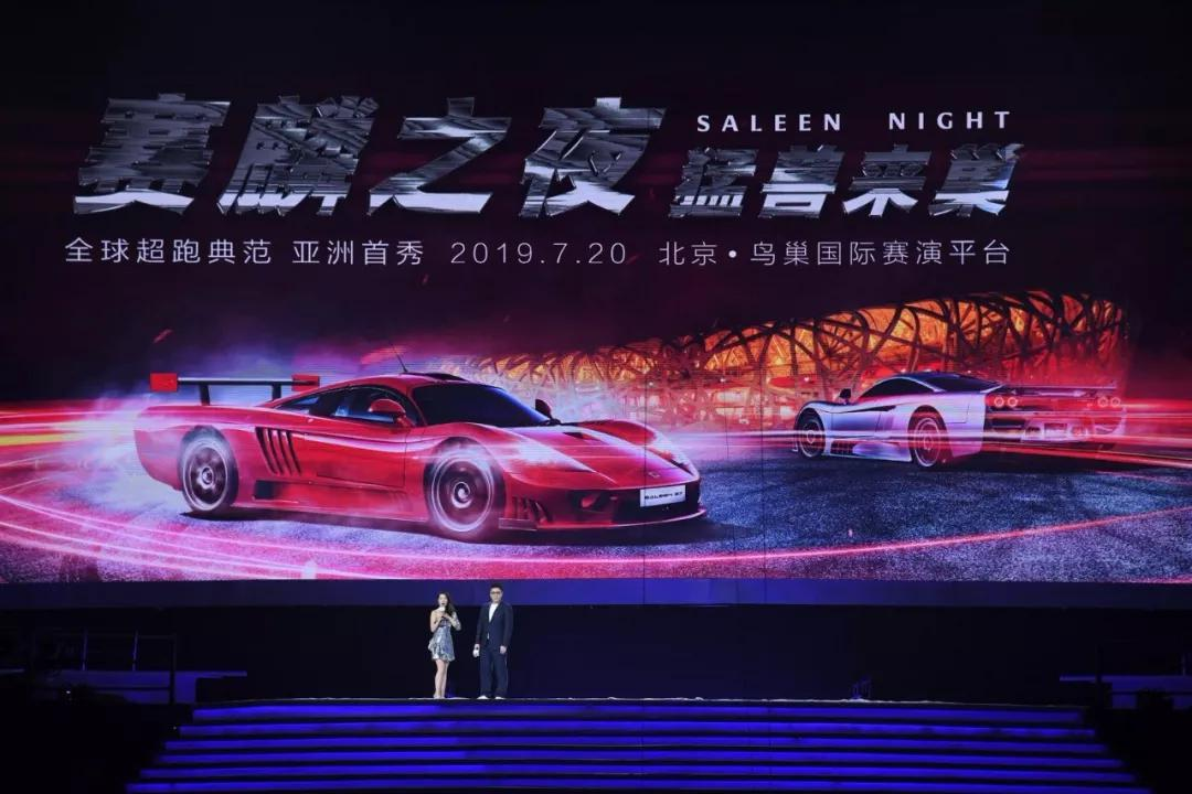 赛麟汽车的新角色:从美国传奇超跑,到中国新势力