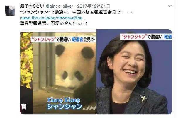 """日本網友在推特上表示,中國外交部發言人華春瑩""""有點可愛""""。推特截圖"""