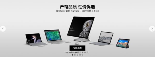 特惠6折买Surface?微软上架Surface系列产品官翻机