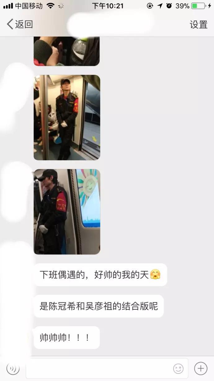 """成都地铁这位巡查小哥酷似""""陈冠希""""你打多少分"""