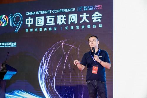 智课教育翟少成出席2019中国互联网大会,聚焦B端inside赋能