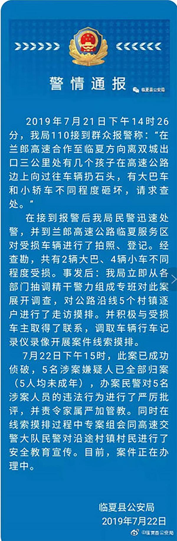 甘肃临夏5名未成年人向过往车辆扔石头 致6车受损