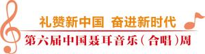 第六届中国聂耳音乐(合唱)周闭幕式在玉溪举行