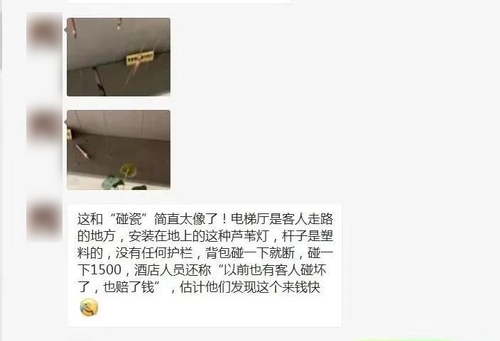 客人损坏酒店灯具遭高额索赔 律师:应物价局评估