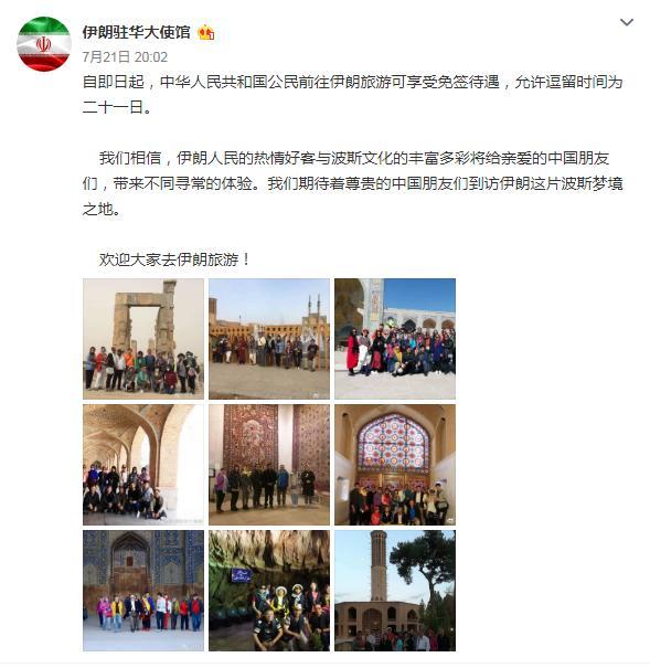 官宣啦!伊朗驻华使馆:21日起伊朗对中国公民免签,允许逗留21天