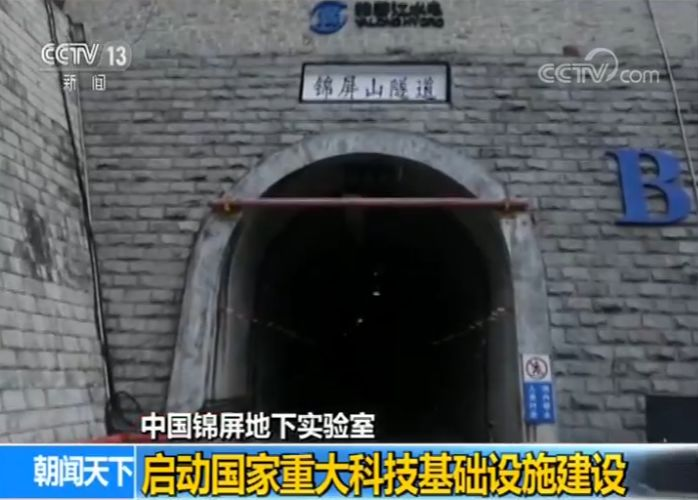 中国在地下2400米建实验室 发现或引发物理学革命