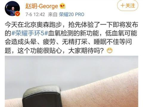 """截杀小米手环4,荣耀手环5曝光,上演""""真香""""剧场"""