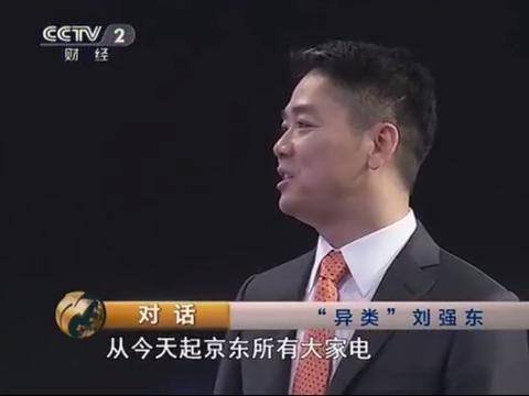 京东刚做大家电时,刘强东:保证三年内京东大家电零毛利