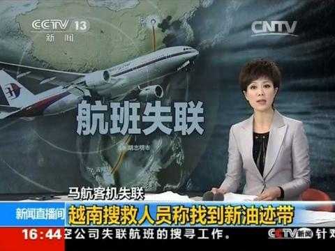卫星技术超前,为何难以找到马航失联客机的残骸